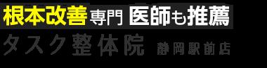 静岡市の整体なら「静岡駅前タスク整体院」 ロゴ