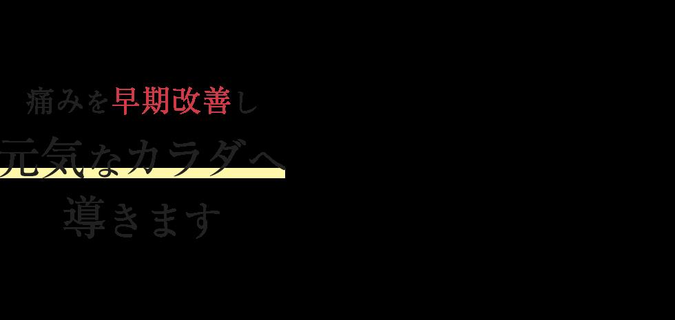 静岡市の整体なら「静岡駅前タスク整体院」 メインイメージ